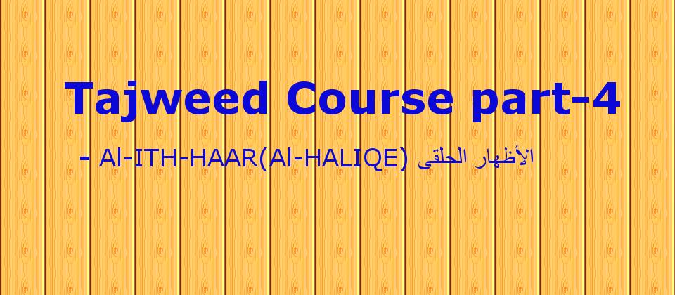 LEARN QURAN ONLINE-AZHAR