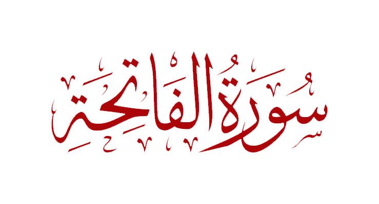 tafseer surah fatiha
