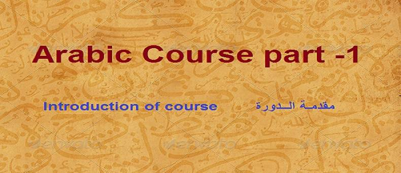 learn arabic step by step